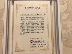 日本鳩対策センター 年間MVP受賞!