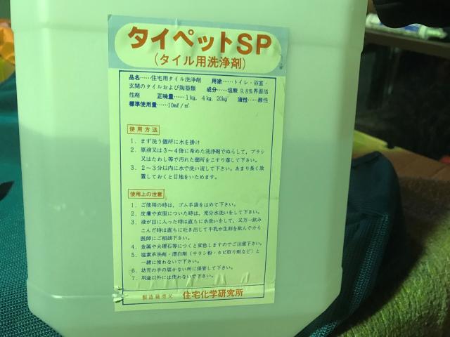 京都市内某マンションタイル洗浄